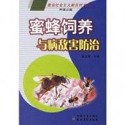 养蜂技术书籍介绍