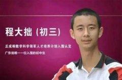 14岁初中生考进清华成最小本科生(14岁清华大学生)