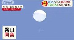 日本上空再现神秘白球(日本上空不明球体真相)