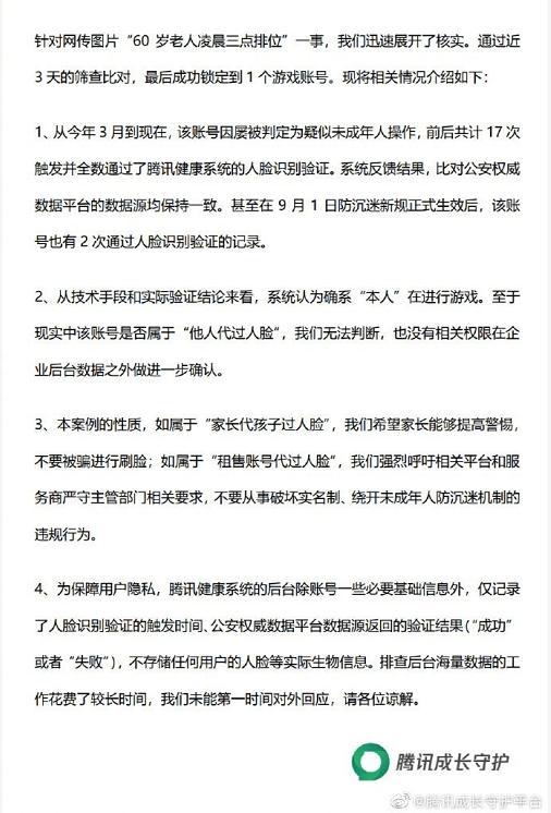 """""""60岁老人凌晨三点王者五杀""""?腾讯回应"""