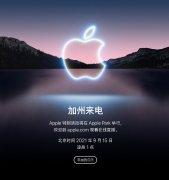 苹果或于9月15日发布iPhone13(iPhone13新功能曝光)