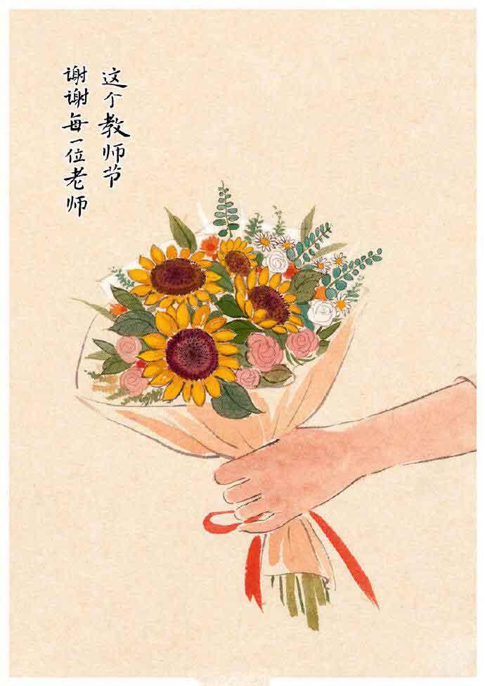 0910教师节快乐
