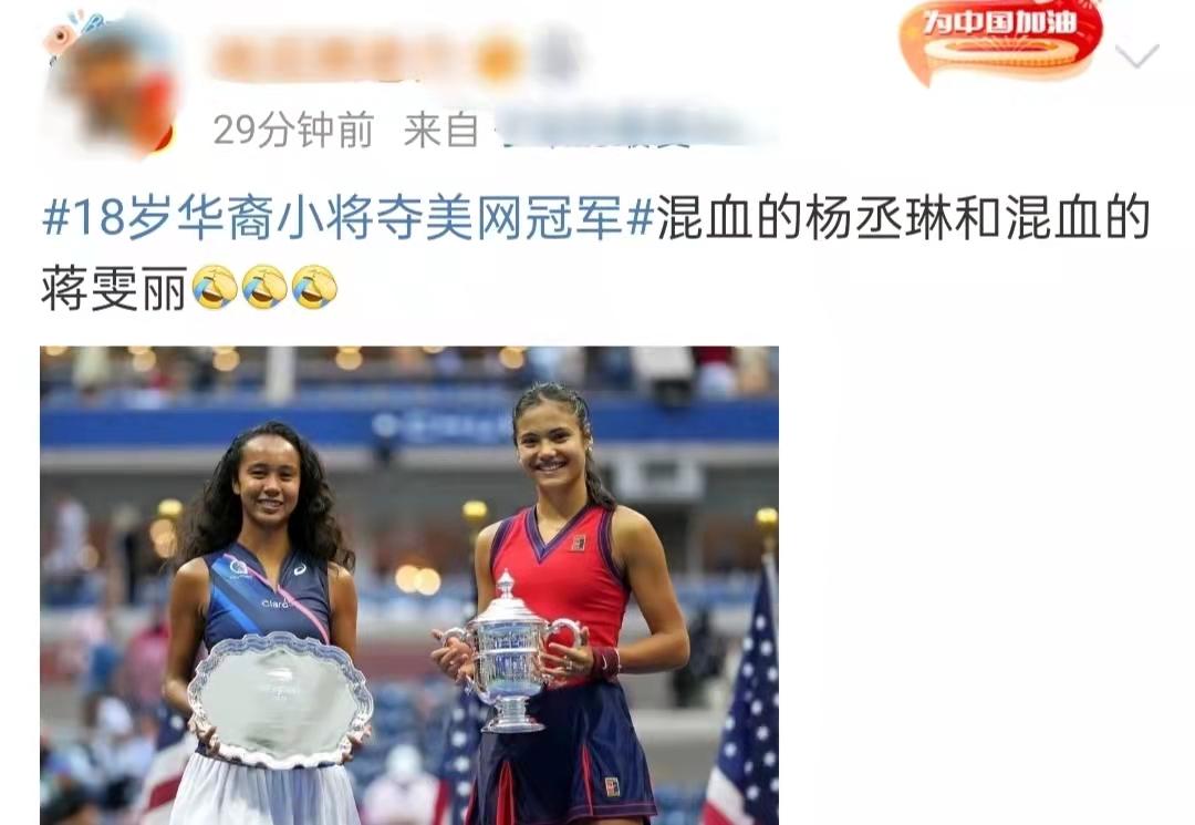 18岁华裔小将美网夺冠!高颜值被指似选美冠军,开口东北话太亲切