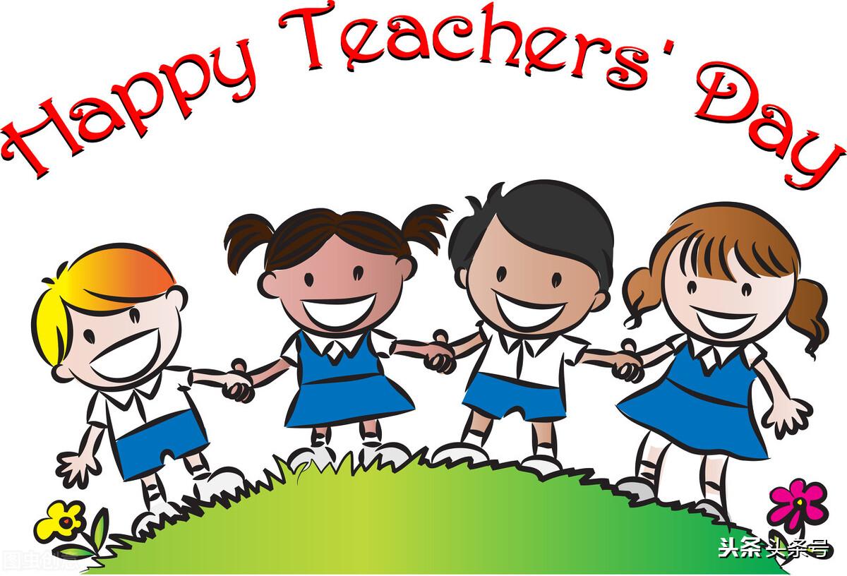今天是教师节,你最想对老师说什么?