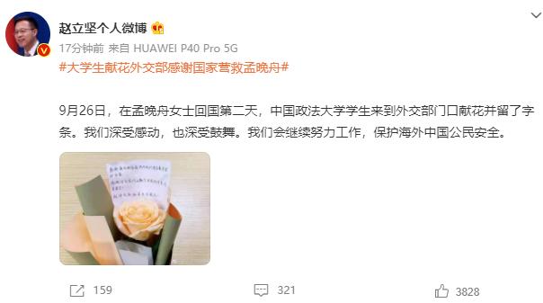 大学生献花外交部感谢国家营救孟晚舟,赵立坚:深受感动,也深受鼓舞