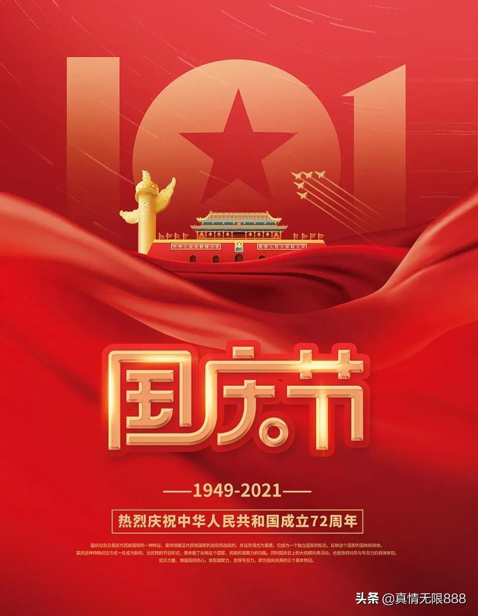 """请欣赏""""喜迎国庆72周年""""精品海报美图,明天继续"""