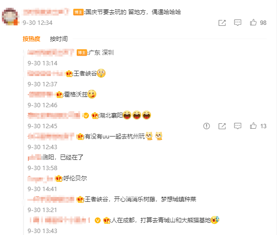 国庆7天放假怎么安排?网友:环手机+自驾床七日游
